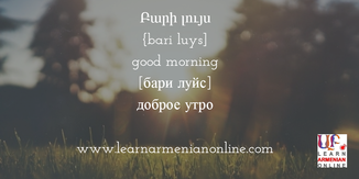 Armenian flashcard. Good morning in Eastern Armenian.