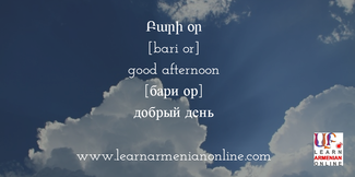 Armenian flashcard. Good afternoon in Eastern Armenian.