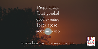 Armenian flashcard. Good evening in Eastern Armenian.