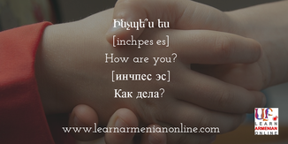 Armenian flashcard. How are you in Eastern Armenian.
