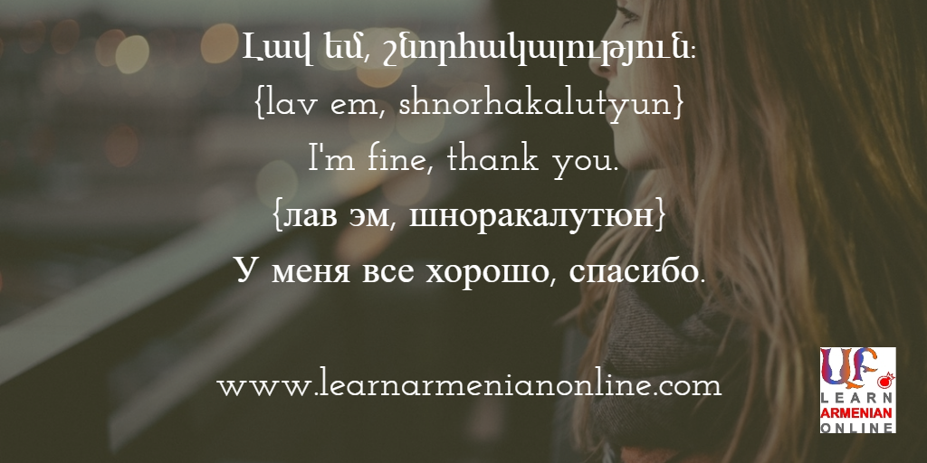 Armenian flashcard. I'm fine, thank you in Eastern Armenian.
