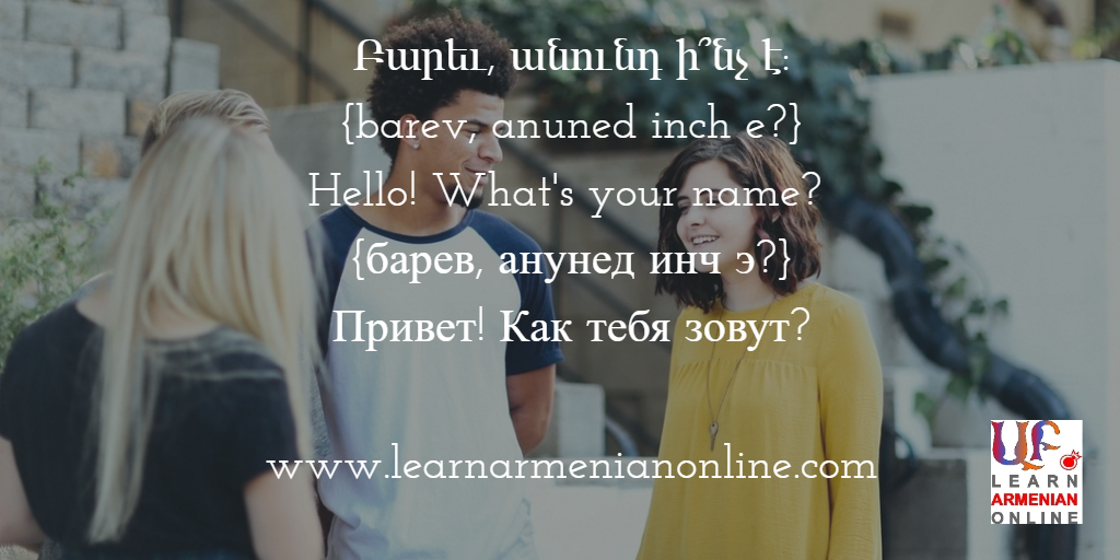 Armenian flashcard. Hello! What's your name in Eastern Armenian.