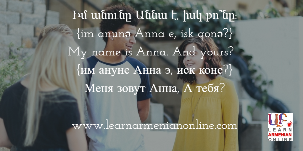 Armenian flashcard. My name is.... And yours? in Eastern Armenian.