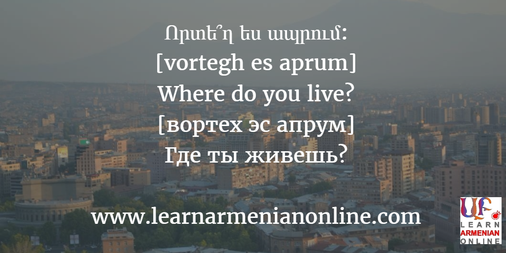 Armenian flashcard. Where do you live? in Eastern Armenian.